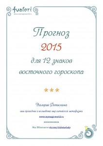 prognoz-2015